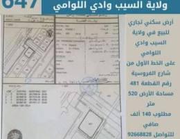 أرض سكني تجاري للبيع في ولاية السيب - وادي...