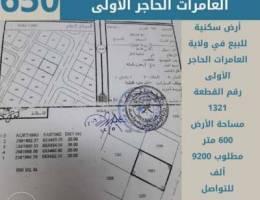 أرض سكنية للبيع في ولاية العامرات الحاجر ا...