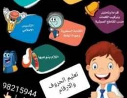 تاسيس الاطفال ع القراءة والكتابة وصعوبات ا...